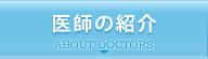医師の紹介