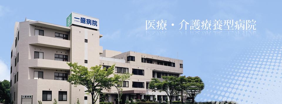 医療・介護療養型病院
